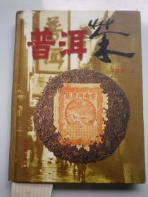 普洱茶   作者 :邓时海