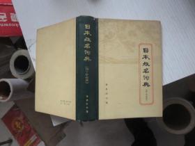 日本姓名词典 (拉丁字母序)