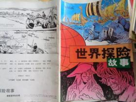 世界探险故事