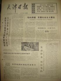 《天津日报》【文化部慰问演出团在唐山演出《节振国》】