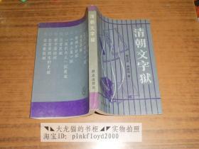 清朝文字狱 (郭成康签赠罗远道)