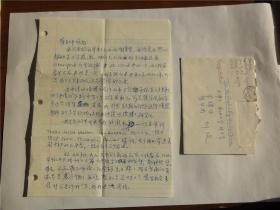 A0749南开大学教授、博士生导师,外文系主任蒋华上先生等上款,小蔡信札一通一页,附实寄封