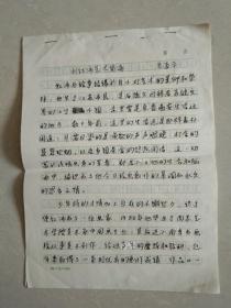 著名画家 朱道平 先生  手稿4页
