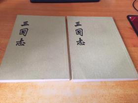 二十四史 繁体竖排 三国志(3.4册)2本合售