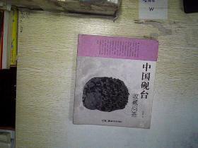 中国砚台收藏问答 ..
