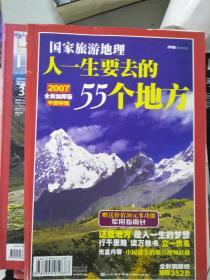 特价!国家旅游地理:人一生要去的55个地方.中国特辑2007全新加厚版9787894919687