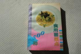 食用菌菜点500种