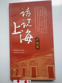 话说上海:卢湾卷