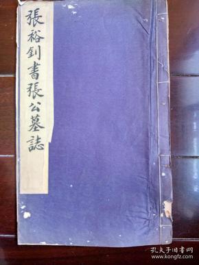 《张裕钊书张公墓志》文史大家卞孝萱先生旧藏