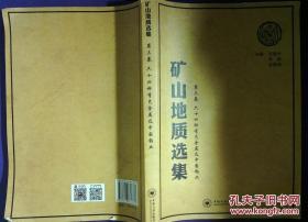 矿山地质选集 第三卷 六十四种有色及中国铂业 彭觥钤印签赠