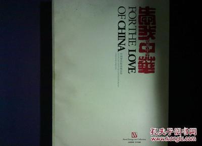 爱我中华中国现代版画藏品集 王柏年英文签赠