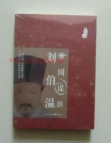 正版现货 帝国谋臣刘伯温 李浩白历史小说