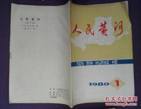 人民黄河 1980 1 院士徐乾清签名