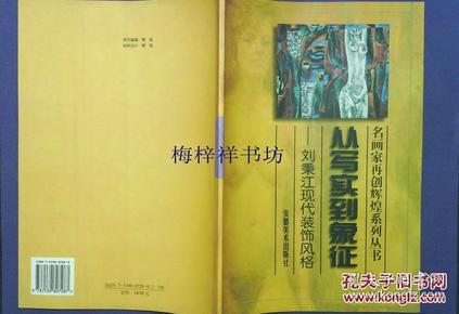 名画家再创辉煌系列丛书从写实到象征--刘秉江现代装饰风格 刘秉江毛笔签赠