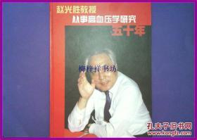 赵光胜教授从事高血压学研究五十年 赵光胜钤印签赠