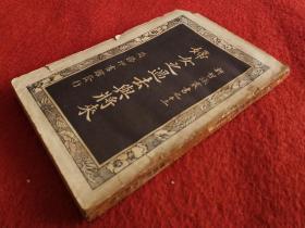 最早版《妇女之过去与将来》(李汉俊编译)商务印书馆出版
