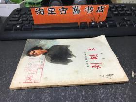 青年英雄故事丛书 / 刘胡兰
