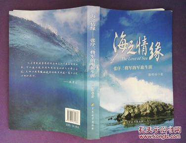 海之情缘 张序三将军的军旅生涯 张序三签赠