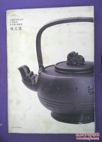 中国美术馆当代名家系列作品集 陶瓷卷 鲍志强签赠