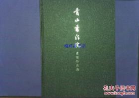 青山书法院首展作品集 青山依旧在 马春钢钤印签赠