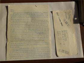 A0750南开大学教授、博士生导师,外文系常耀信上款,邹全泰信札一通一页,附实寄封
