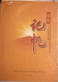 金色记忆-60年文学作品选编