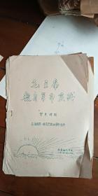 毛主席教育革命实践(学生时期 在湖南第一师范学校的革命活动)蓝印本