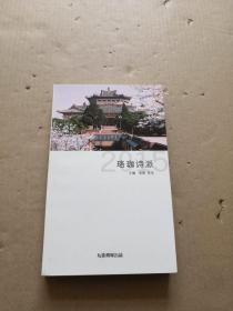 珞珈诗派(第一辑)2015