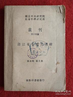 民国28年丛刊第十四种《浙江省食粮之运销》