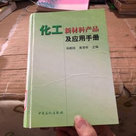 化工新材料产品及应用手册