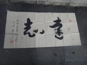 建省书法协会会员,深圳市书法家协会会员唐丁成 书法