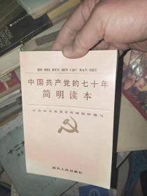 中国共产党的七十年简明读本  20190506