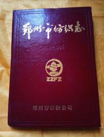 郑州市纺织志 1911-1985