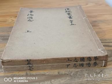 明版 汉魏丛书之《华阳国志》存两册