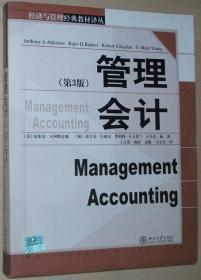 会计学精选教材译丛·管理会计(第3版)