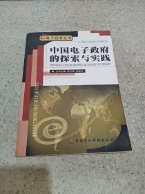中国电子政府的探索与实践