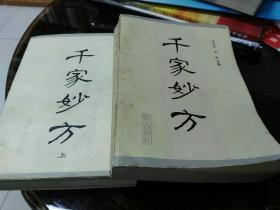 千家妙方《上下册》1982年出版