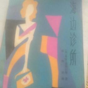 80年代出版外国文学,(英〉,海边诊所