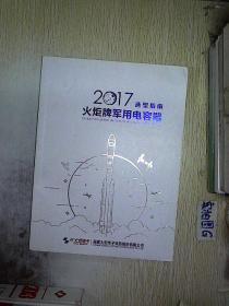 2017选型指南火炬牌军用电容器