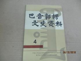 巴音郭楞文史资料  (第四辑)