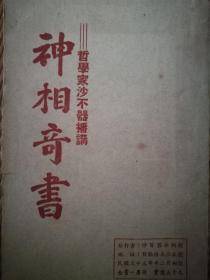神相奇书··民国35年初版 哲学家沙不器播讲-- 多图片 1册全