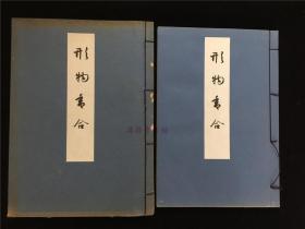 40年代茶道香盒《形物香合》1函2册全,加藤义一郎编,分图形篇与说文篇。图形篇彩印,收有交趾、吴洲各种古香盒,说文篇文字介绍或考证,也附有黑白插图,1946年初版