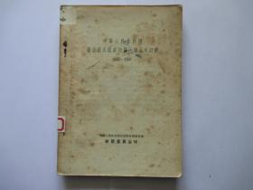 中华人民共和国发展国民经济的第一个五年计划1953-1957