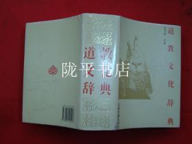 道教文化辞典(硬精装)