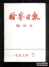 《检察日报 缩印本》2001.1