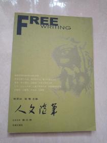 人文随笔(2006 春之卷)