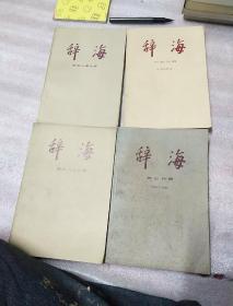 四本。辞海(历史分册。医药分册。历史分册。教育心理分册)