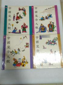 中国皇帝大观  三——六 四册合售