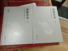 赣榆县志(1990-2009)上下---2018年新版
