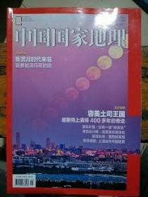 中国国家地理 2018年9月 总第695期